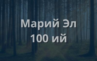 Марий Эллан – 100 ий / Поэзий саламлымаш