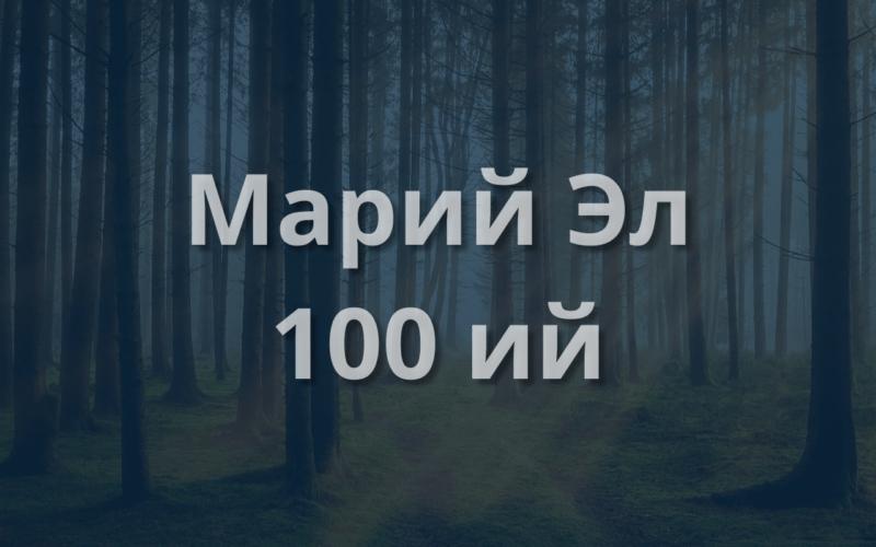 РМЭ 100