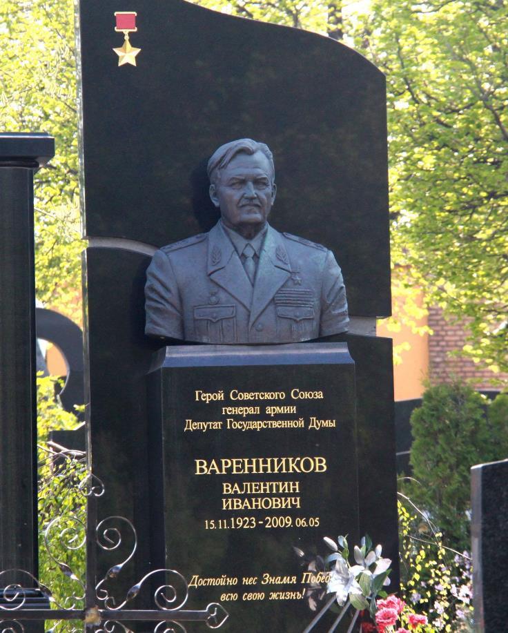 варенников памятник
